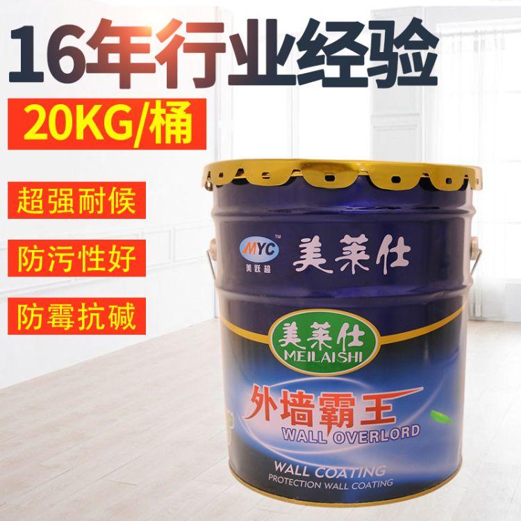 超保护工程外墙乳胶漆 外墙水性乳胶漆20kg 墙霸王外墙涂料
