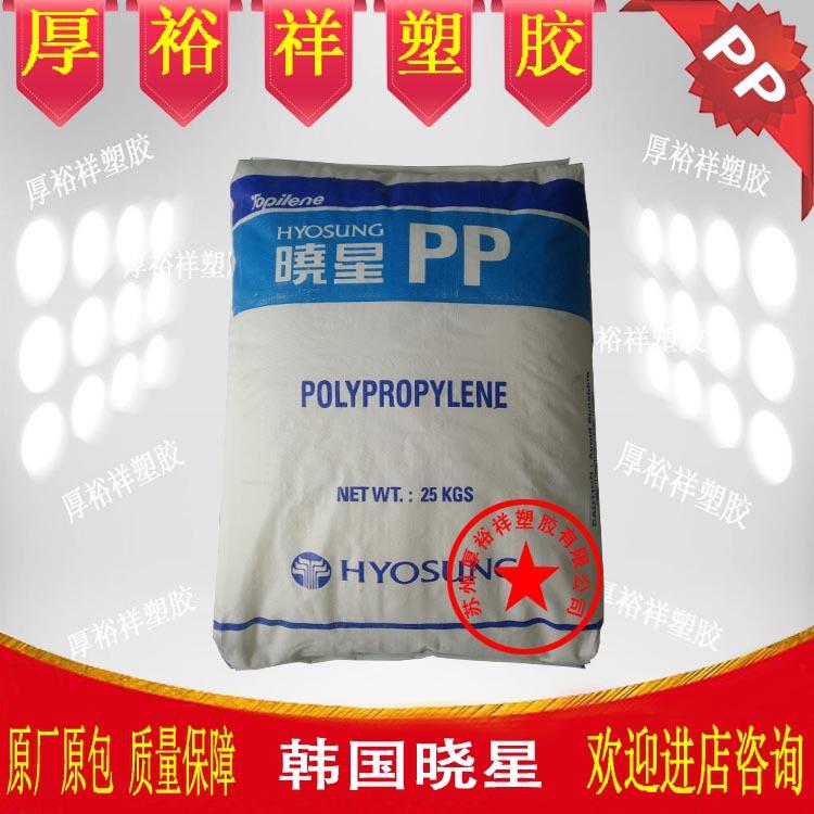 注塑级PP 韩国晓星 R530 透明级 食品级 医用级pp原料