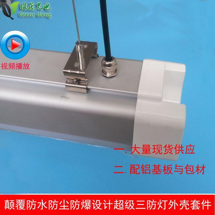 厂家供应IP67防水抗压 0.6米LED应急三防灯外壳套件 30W