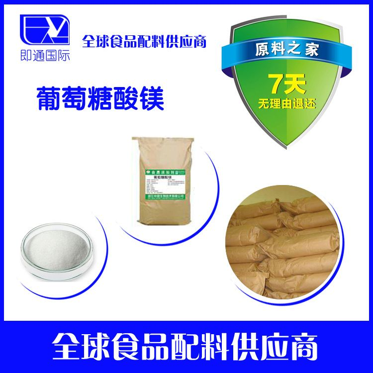 供应食品级营养强化剂葡萄糖酸镁 微量元素营养补充剂,技术指导