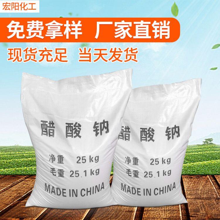 供应工业级三水醋酸钠58%-60%醋酸钠 污水处理三水乙酸钠厂家批发