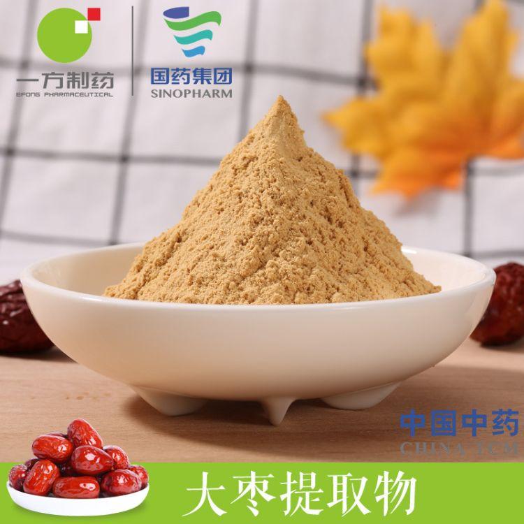 大枣提取物 水溶性大枣粉 萃取提取物 一方制药厂家直销