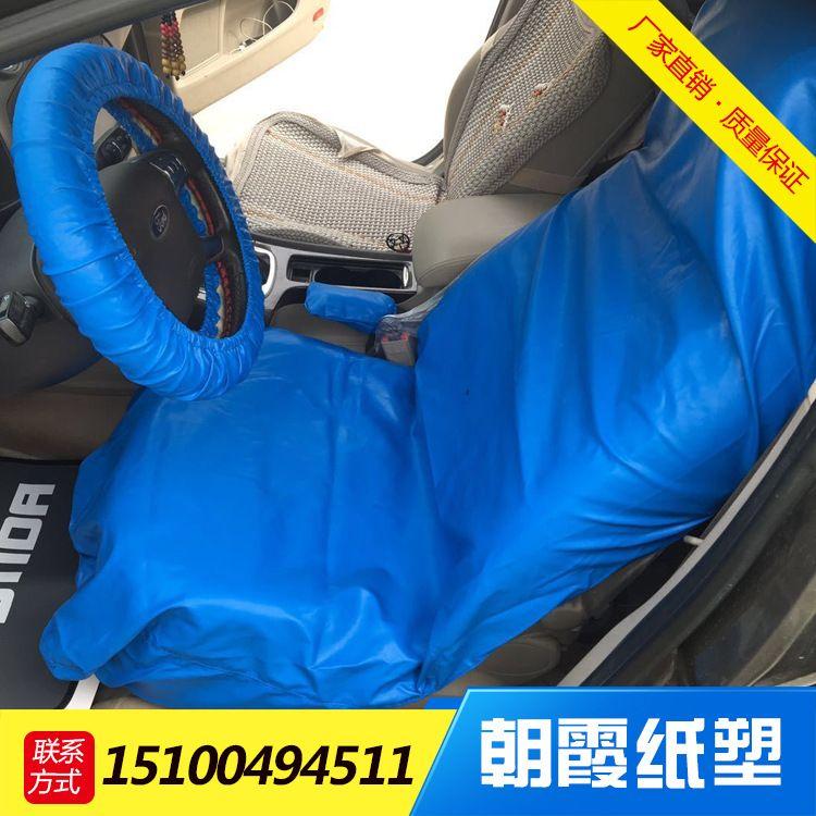 厂家汽车水洗皮汽车座椅套4S店汽车座椅套加工定制汽车三件套