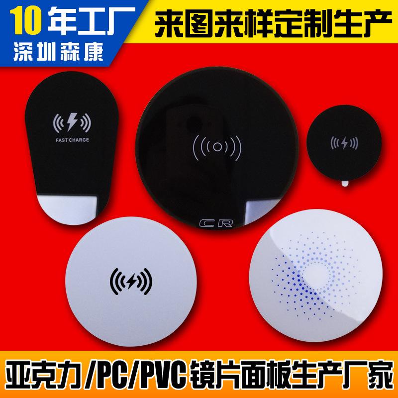 手机无线充电PC镜片 无线充电镜片定制 亚克力PC贴片 无线充PVC片