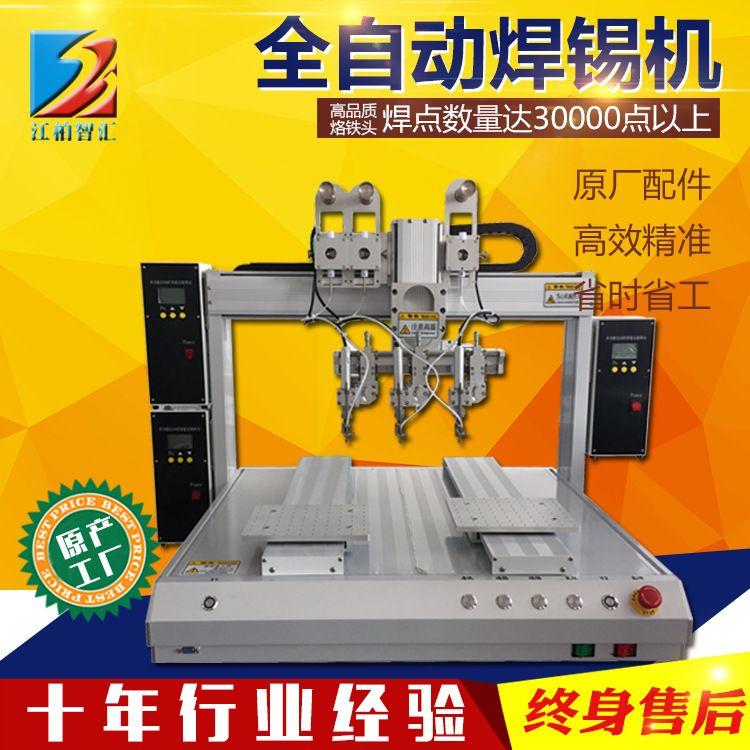 全自动焊锡机焊接机焊锡机自动加锡设备三头焊锡机双平台焊锡机