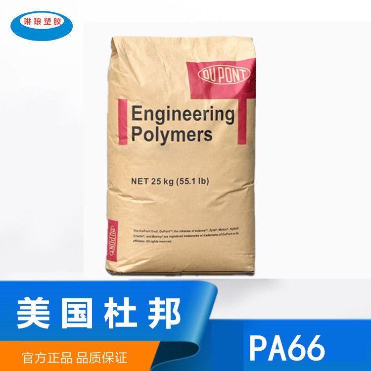 涂覆级PA66美国杜邦8061 热熔级 耐磨 高强度 喷涂尼龙原料