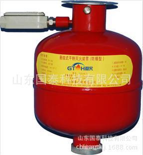 防爆型超细干粉灭火装置 悬挂式自动灭火装置   8公斤灭火装置