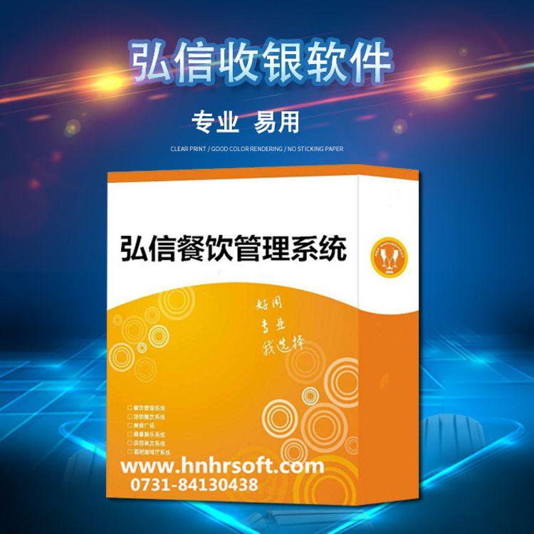弘信餐饮软件快餐软件水果店软件服装系统酒店客房系统专卖系统