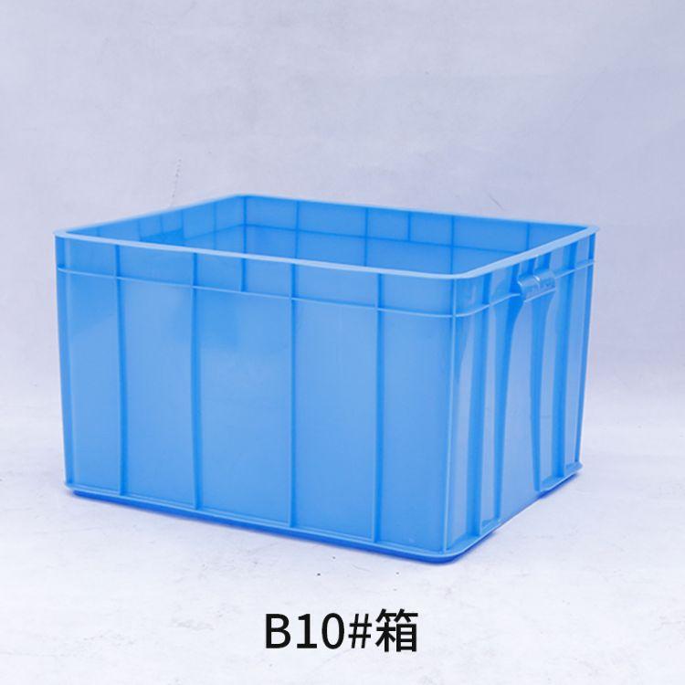 10#箱 塑料制品 一体注塑成型 仓储整理周转箱 电子产品周转箱