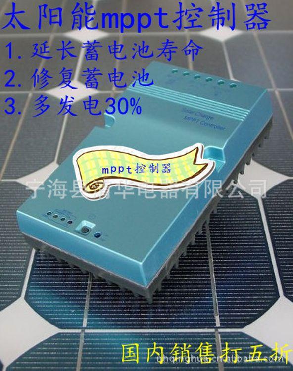 多发电30%mppt控制器太阳能控制器 自动修复蓄电池功能