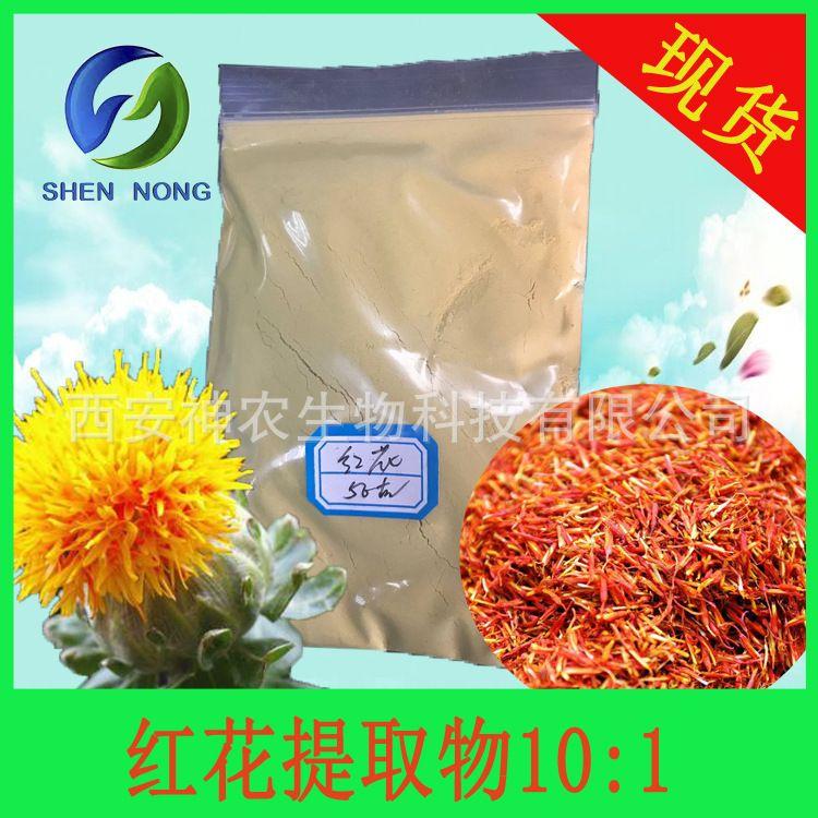 红花提取物 10:1  新疆红花萃取原料 比例提取 1kg起订 现货包邮