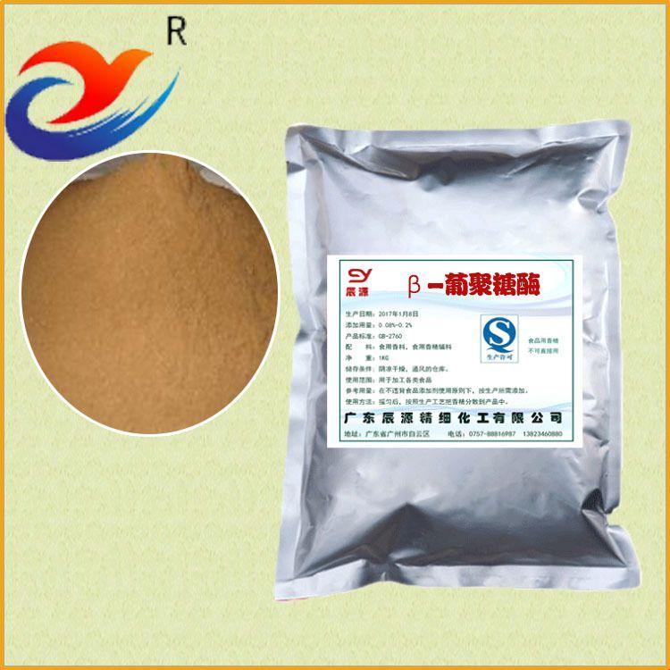 β-葡聚糖酶 供应 食品级酶制剂 葡聚糖酶 1公斤起订 量大从优