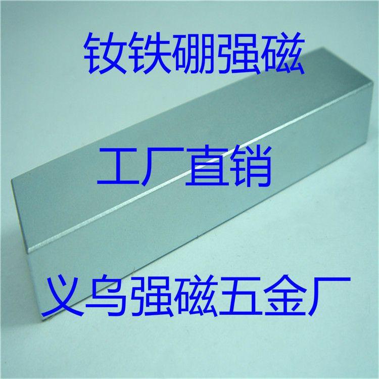 磁铁厂家生产钕铁硼永磁材料 方块磁钢 条形强力磁铁