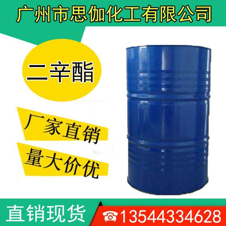 厂家直销山东齐鲁二辛酯DOP 邻苯二甲酸二辛酯 工业级环保增塑剂