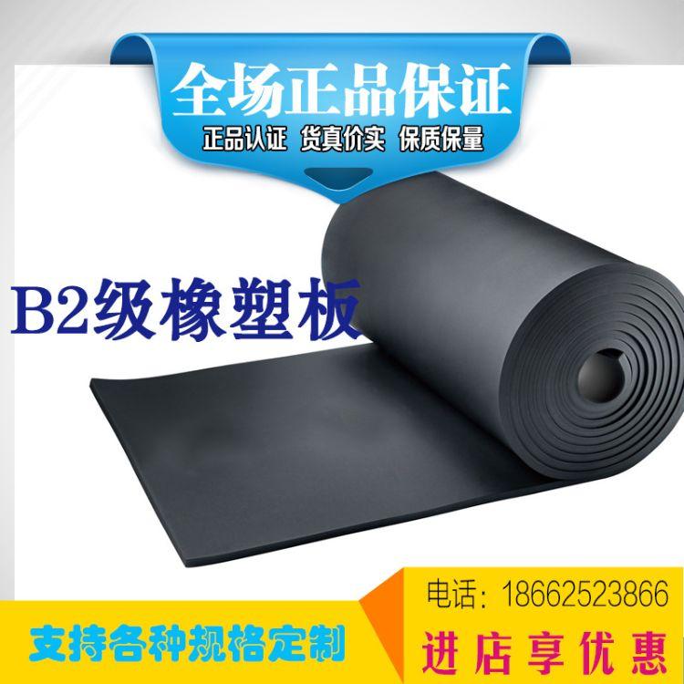 橡塑板 保温隔热棉隔音棉阻燃屋顶墙体隔音保温棉 橡塑海绵保温板
