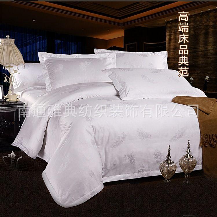 宾馆酒店羽毛花被套枕套床品套件宾馆酒店床上用品酒店布草