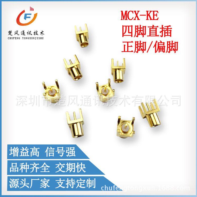 微型射频同轴连接器MCX-KE母座立式高频天线座