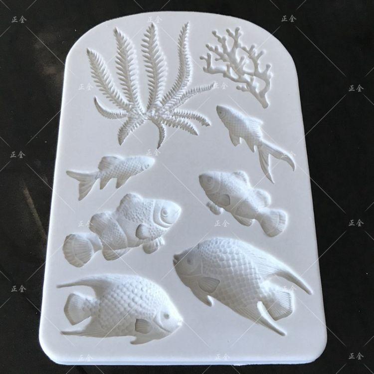 小鱼海藻珊瑚硅胶模具 翻糖蛋糕装饰工具巧克力模饰品粘土滴胶模