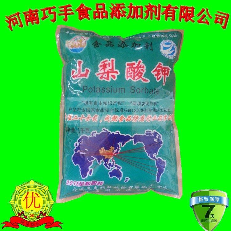 王龙山梨酸钾食品级防腐剂 饮料高效食用防霉保鲜剂1kg/袋奥凯