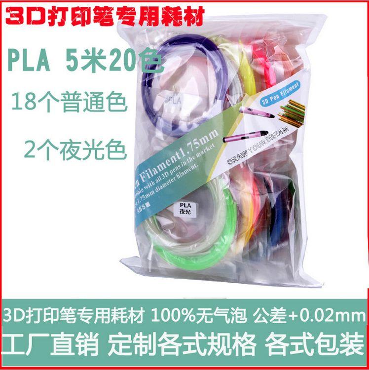 3d打印笔专用PLA耗材5米*20色礼盒包装儿童绘画专用3dpen耗材