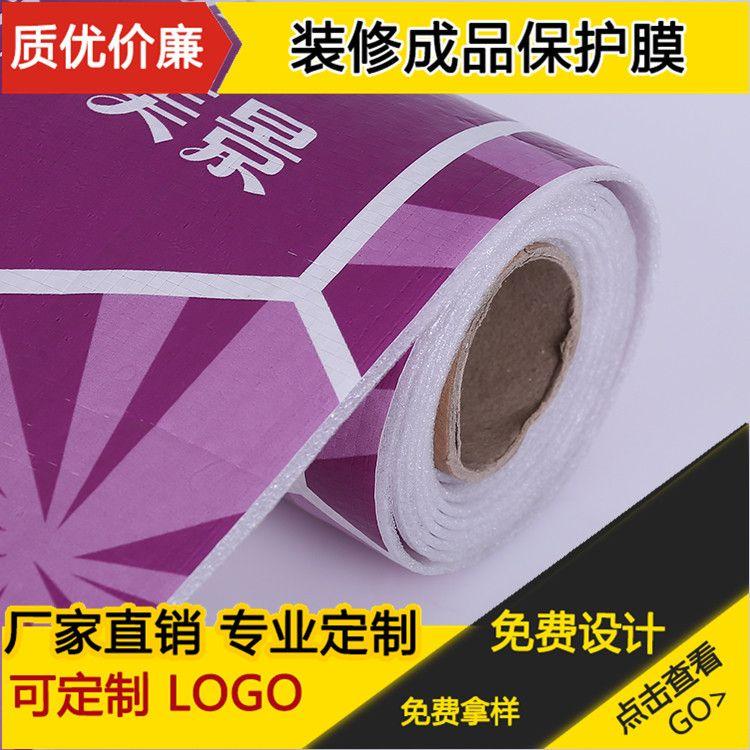 厂家定制编织布地面保护膜成品保护膜地板地面地砖装修保护膜