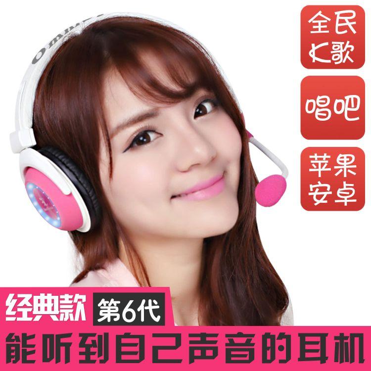 淘宝分销代发唱吧麦克风耳机K歌唱歌练歌耳机新奇特电子厂家直销