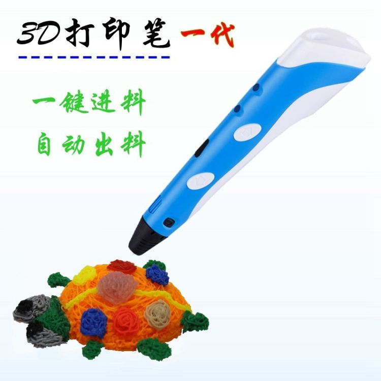 3D打印笔一代 儿童3D笔立体绘画 pen涂鸦画笔厂家直销现货秒发