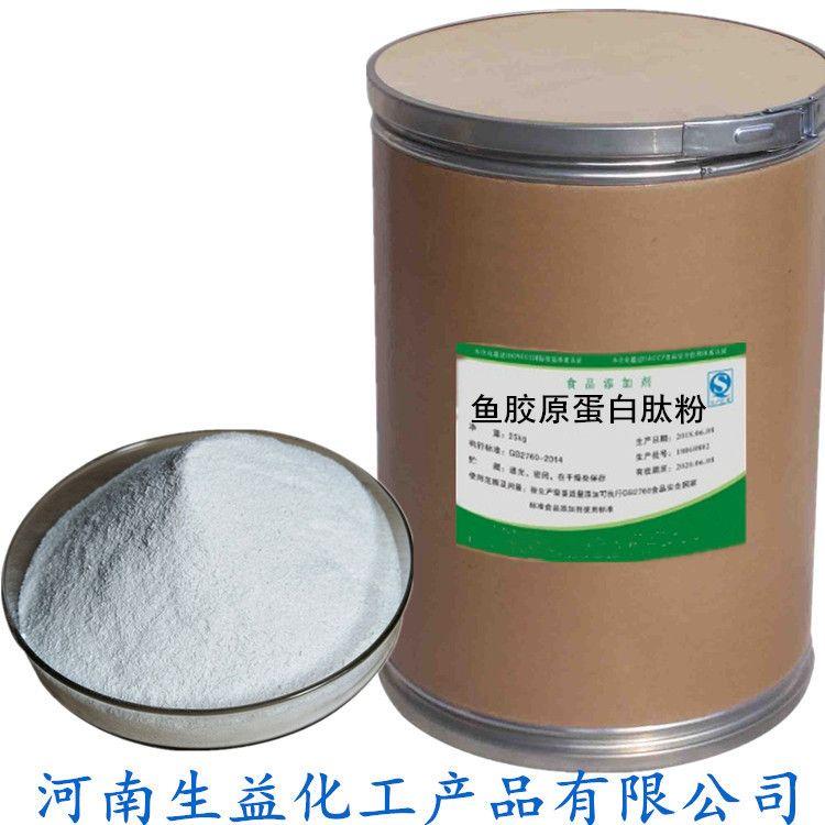 食品级 鱼胶原蛋白肽 罗非鱼胶原蛋白粉 鱼胶原蛋白肽粉 品质保证