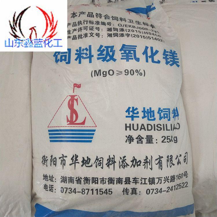 质优价廉现货氧化镁 猪牛羊饲料添加剂 饲料级氧化镁