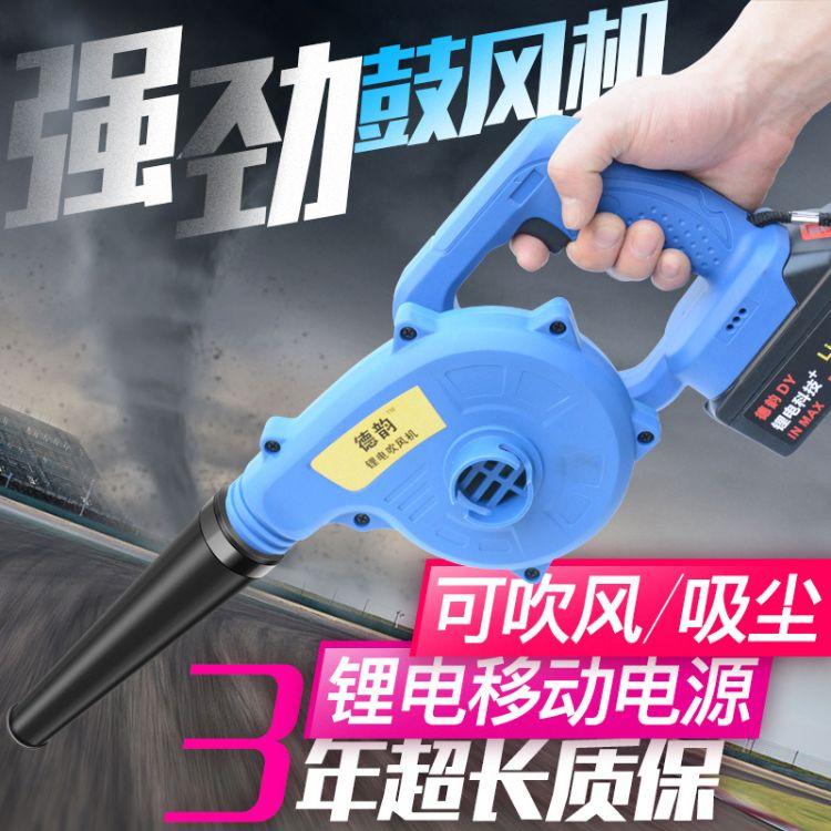德韵电动锂电充电式户外电脑吹风机除尘器吹灰大功率无线鼓风机
