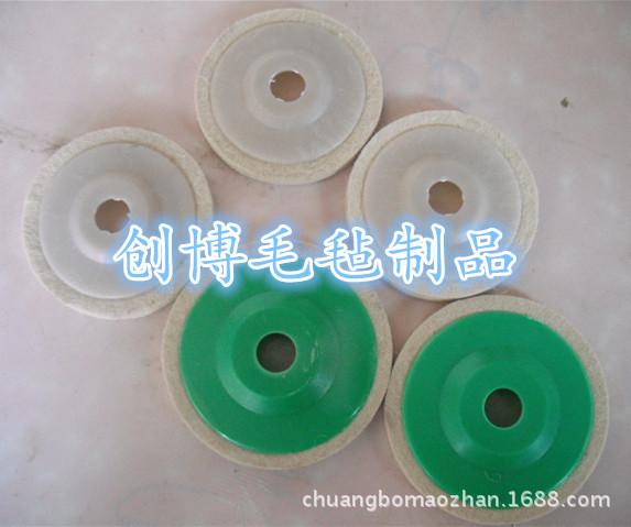 【特价批发】角向机抛光羊毛轮塑料壳抛光轮高质量的羊毛抛光轮