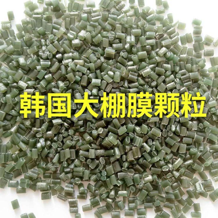 进口LDPE大棚膜塑料颗粒PE菜棚料
