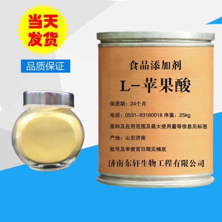 L-苹果酸 食品级酸度调节剂 食品添加剂 苹果酸粉1kg起订