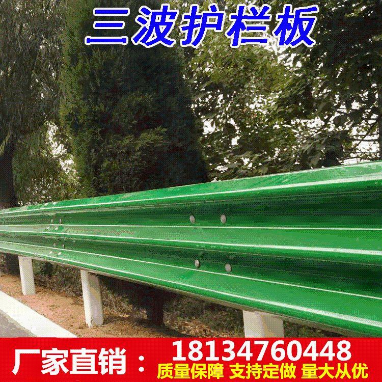 波形护栏三波护栏公路护栏板高速护栏波形梁钢护栏河南厂家直供