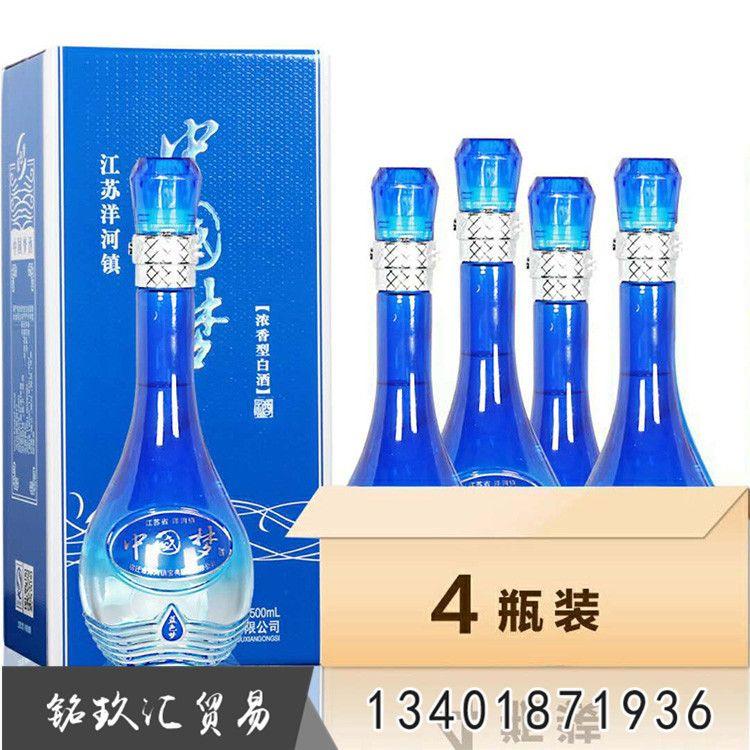 洋河镇中国梦蓝色梦 供应优质浓香型白酒蓝色梦白酒