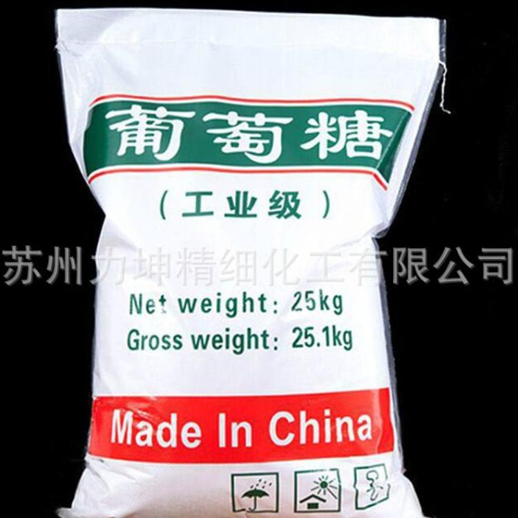 工业级葡萄糖 批发供应高含量水处理助剂葡萄糖 工业葡萄糖