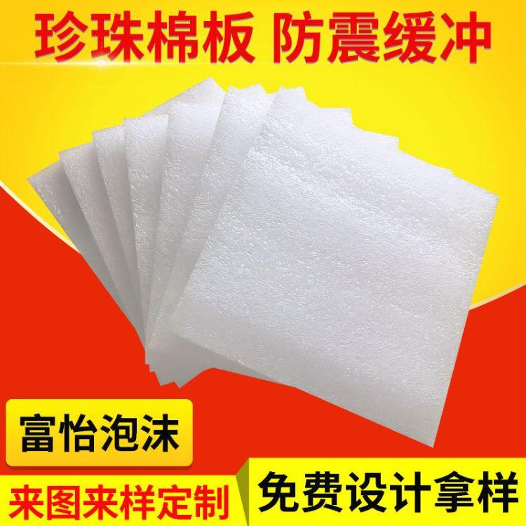厂家定制epe珍珠棉护角内衬 高密度epe珍珠棉板 珍珠棉填充珍珠棉
