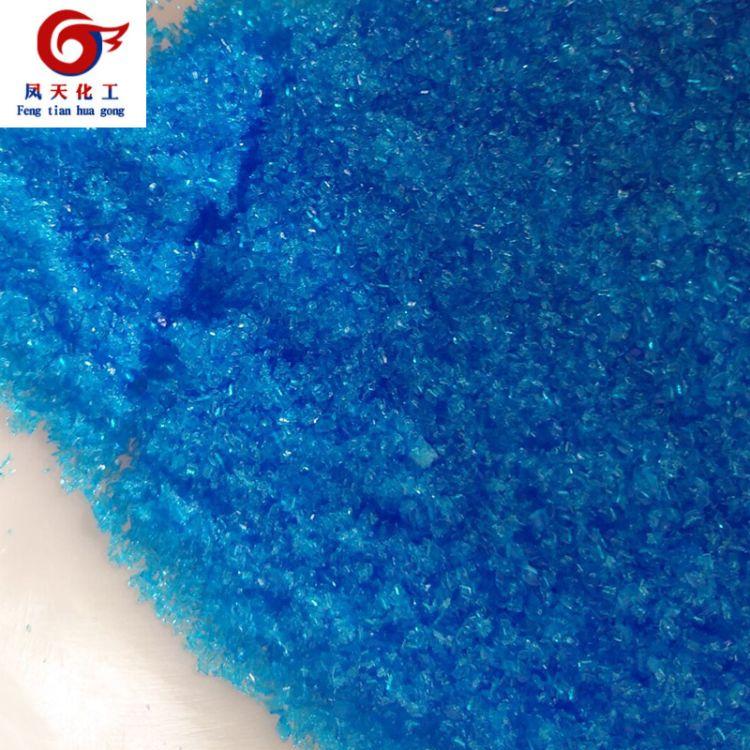 五水硫酸铜厂家批发优质工业级硫酸铜 五水硫酸铜 蓝色粉末硫酸铜