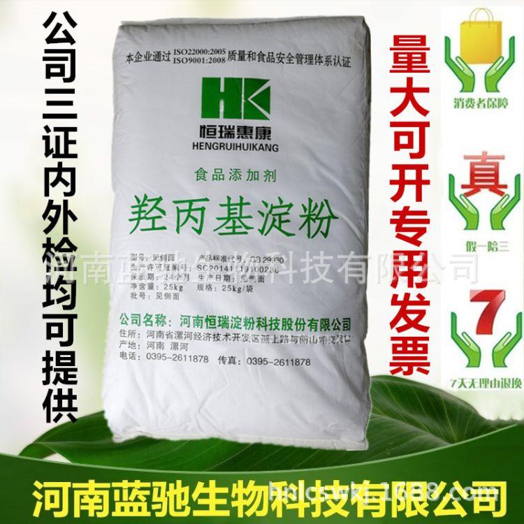 食用羟丙基淀粉 食品级羟丙基淀粉 增稠剂 变性淀粉 恒瑞 淀粉醚