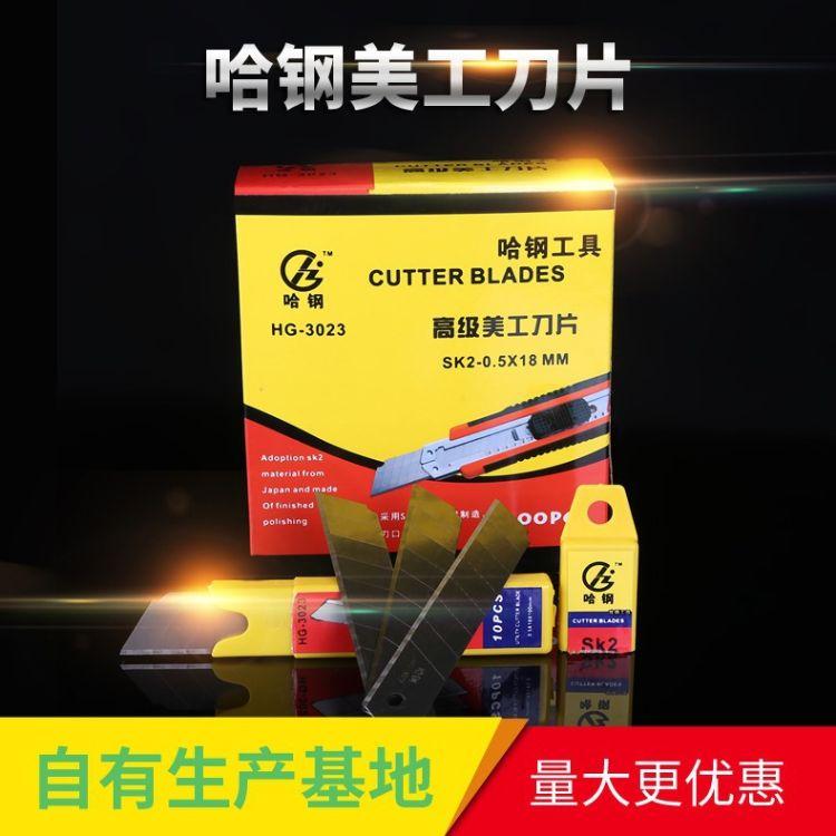 厂家直供16mm美工刀刀片 墙纸贴膜切割介刀裁纸美工刀宽刀片批发