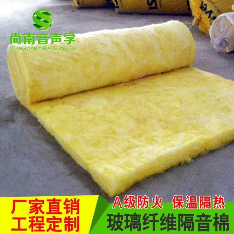 佛山尚南音   墙面天花阻燃吸音隔音棉批发价格  阻燃吸音棉材料