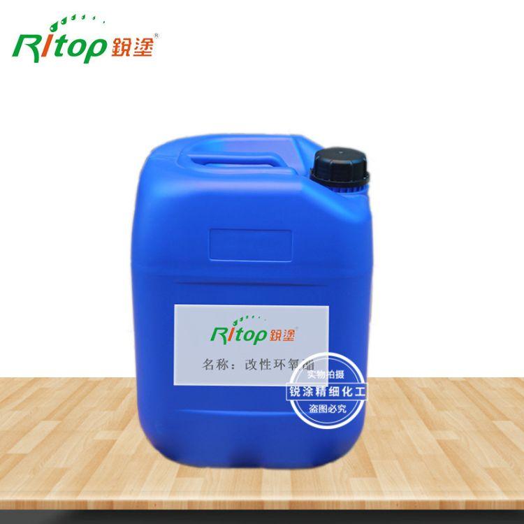 锐涂改性丙烯酸树脂 RT1115A丙烯酸树脂 UV附着力增进树脂