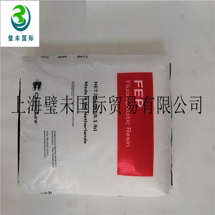 FEP美国杜邦106X美国杜邦FEP 106X美国科慕氟塑料FEP 106X电线