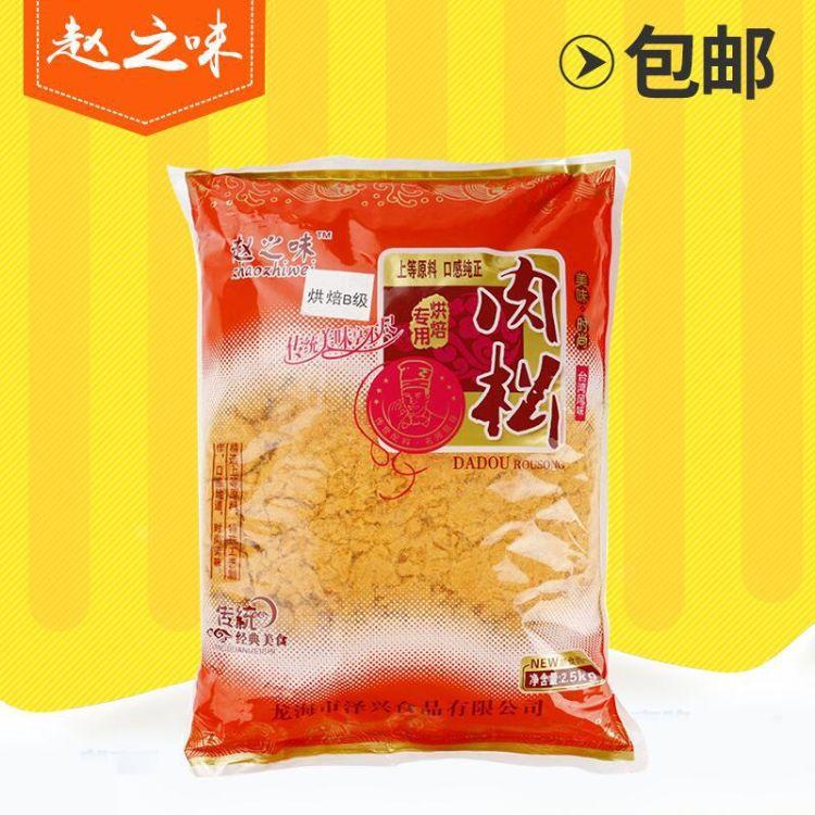 赵之味 烘焙专用咸味肉松手工制作 烘焙B级肉松  蛋黄酥面包辅料