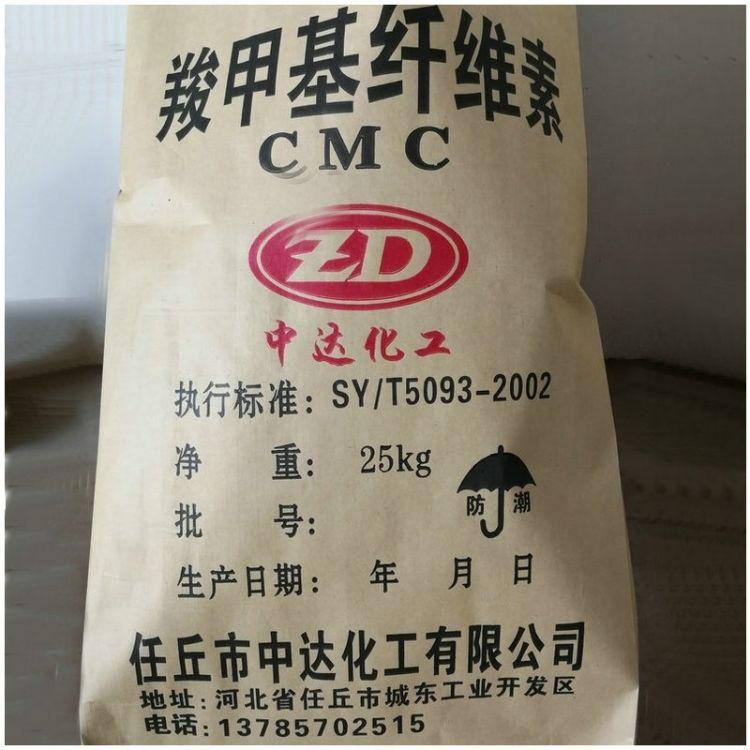 厂家纤维素 羧甲基纤维素 高粘度羧甲基纤维素