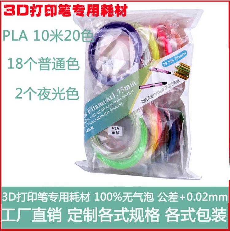 3d打印笔专用PLA耗材10米*20色礼盒包装儿童绘画专用3dpen耗材