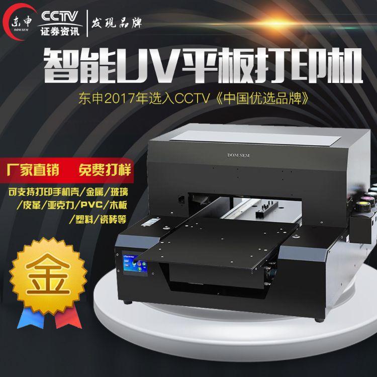 UV打印机小型a3uv平板打印机平板手机壳打印机金属玻璃3D打印机