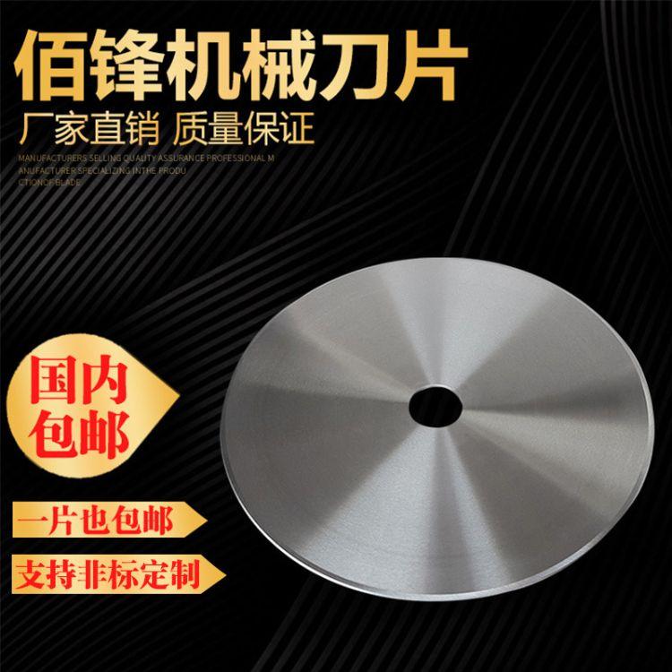 圆形刀胶带纸管分切刀 分条分切机 皮革食品橡胶切割平圆刀