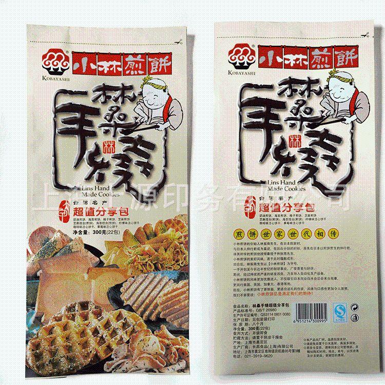 塑料食品包装袋 上海厂家定制食品包装袋 彩印塑料食品包装袋