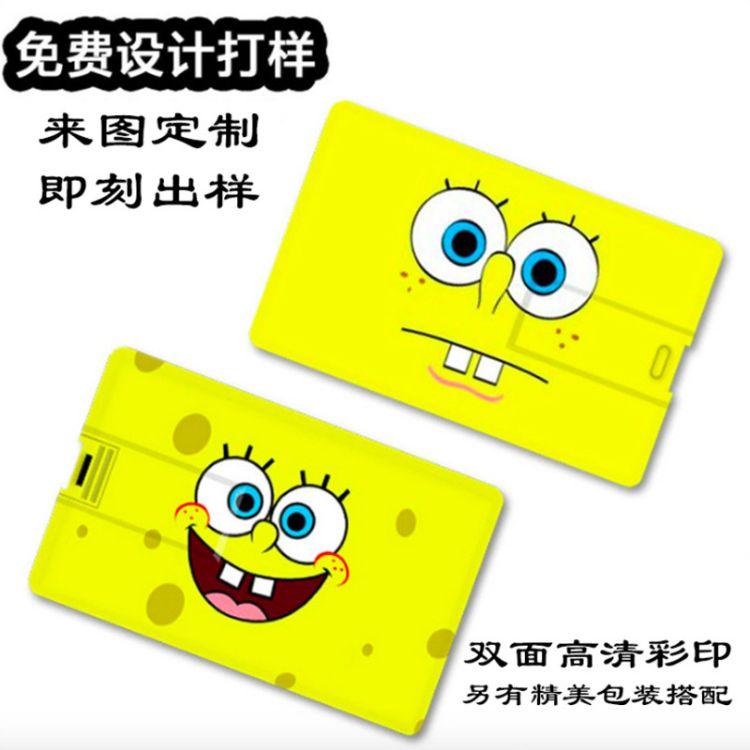 定制个性卡片U盘 名片轻便迷你u盘 正品足量4G8G16G礼品优盘